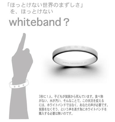 ホワイトバンドの問題点